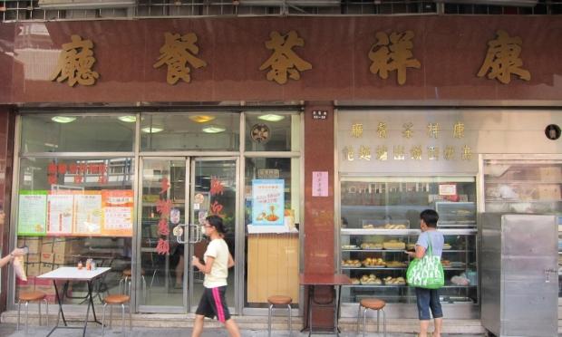 05 康祥茶餐廳1