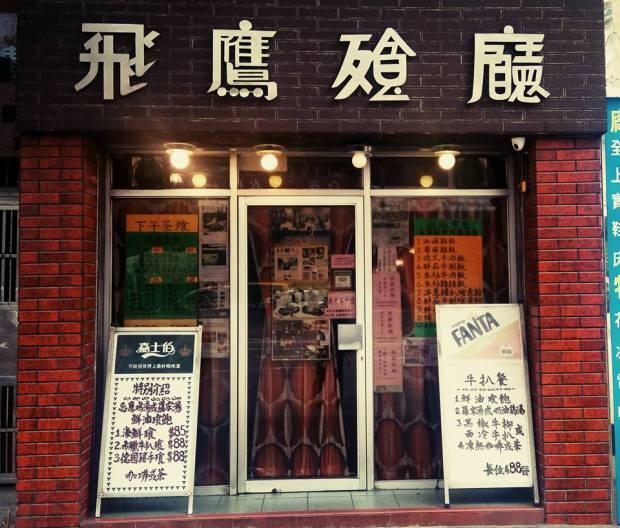 07.01 飛鷹餐廳 a