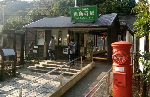 08.02 鎌倉-海街-極楽寺站 a