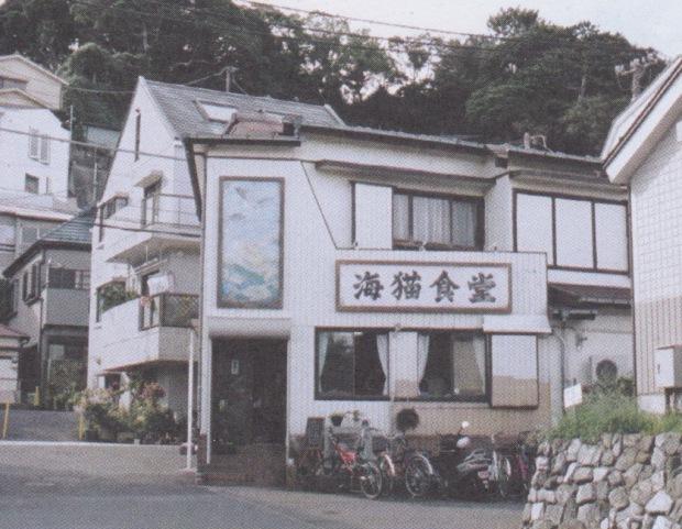 08.08 鎌倉-海街-文佐食堂 1