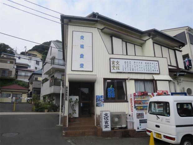 08.08 鎌倉-海街-文佐食堂 a