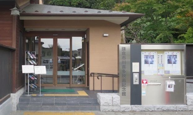 08.22 鎌倉-鎌倉市川喜多映畫記念館 3 (1)