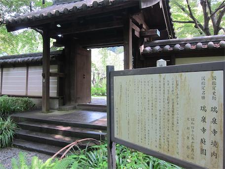 08.25 鎌倉-瑞泉寺-志村喬 3