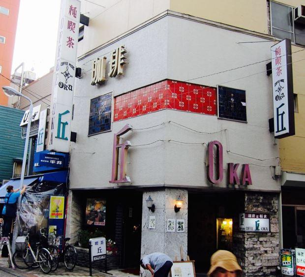 09.01 純喫茶 丘 2