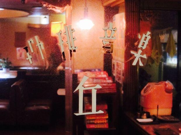 09.01 純喫茶 丘 3
