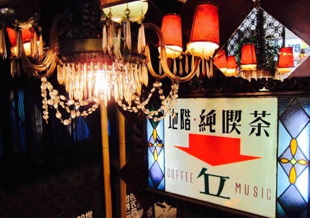 09.01 純喫茶 丘 4