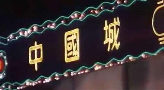 10.16 回力娛樂場(再見阿郎)1