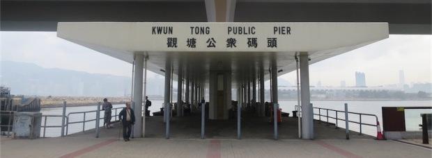 34.09 選老頂-觀塘公眾碼頭 1