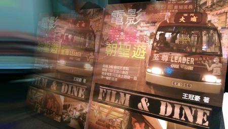 02 香港《電影美食朝聖遊》新書發表暨座談會 01