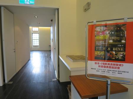 02 香港《電影美食朝聖遊》新書發表暨座談會 02