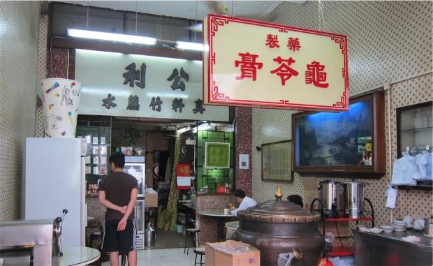 11.07 張國榮電影足跡-公利真料竹蔗水_1