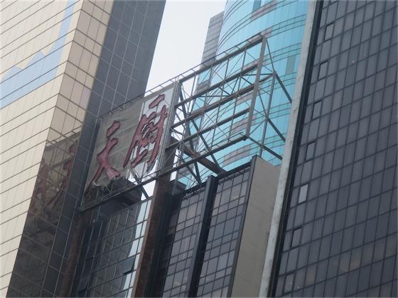 12.23 安邦商業大廈
