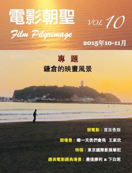 電影朝聖 Vol.10 封面