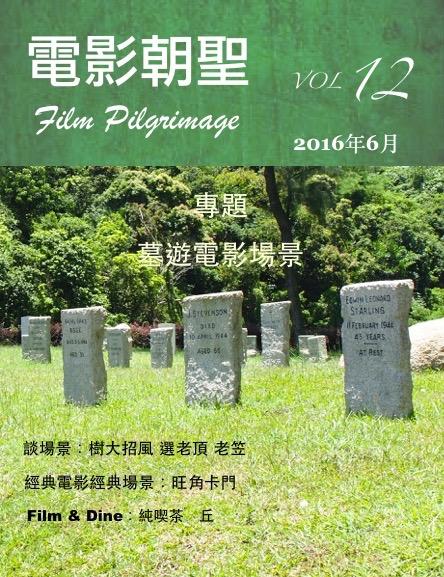 電影朝聖 Vol.12 封面