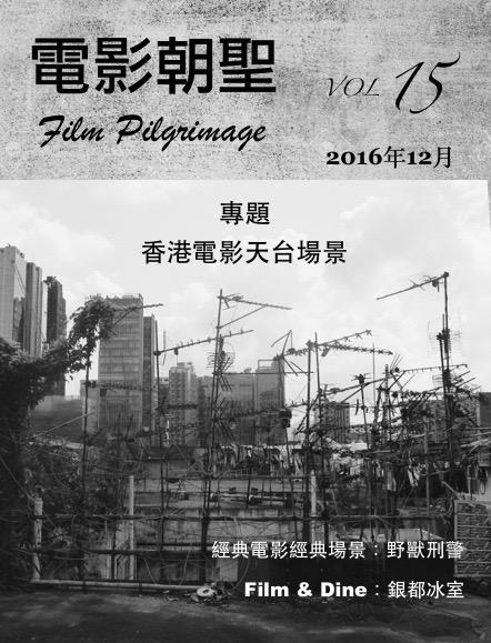 電影朝聖 Vol.15 封面