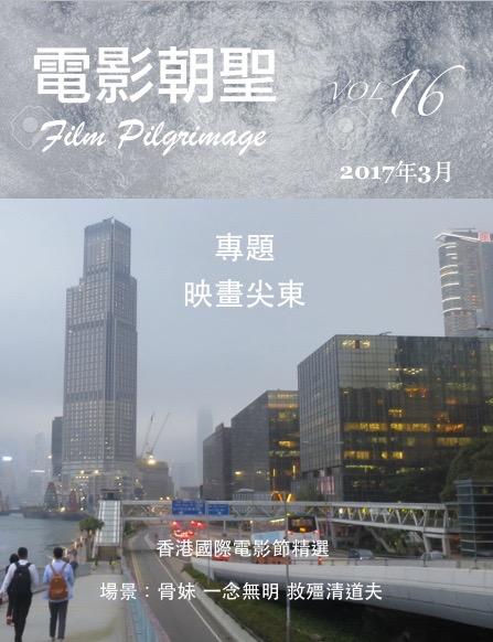 電影朝聖 Vol.16 封面