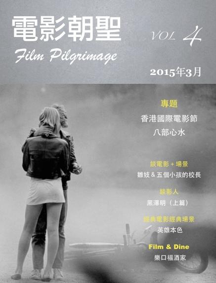 電影朝聖 Vol.4 封面