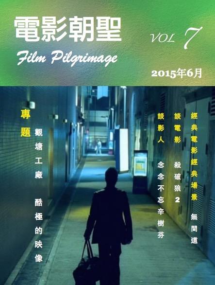 電影朝聖 Vol.7 封面