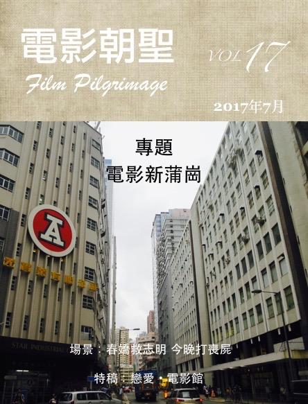 電影朝聖 Vol.17 封面