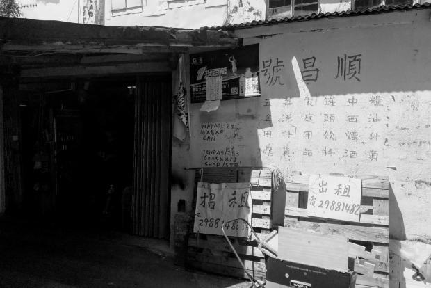 02 馬灣涌村